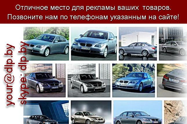 Запрос: «bmw 320», рубрика: Марки легковых автомобилей