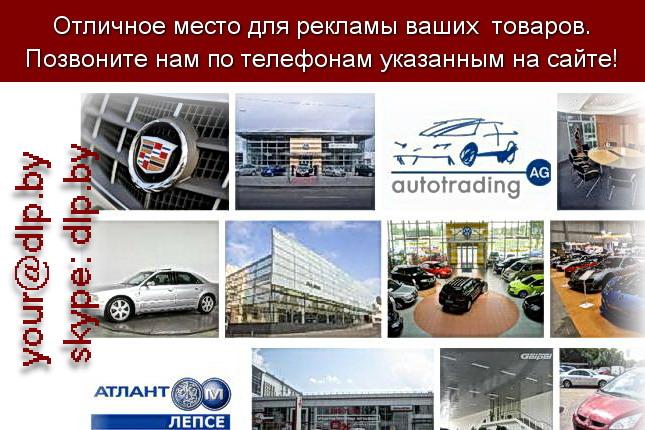 Запрос: «автосалоны киев», рубрика: Автосалоны
