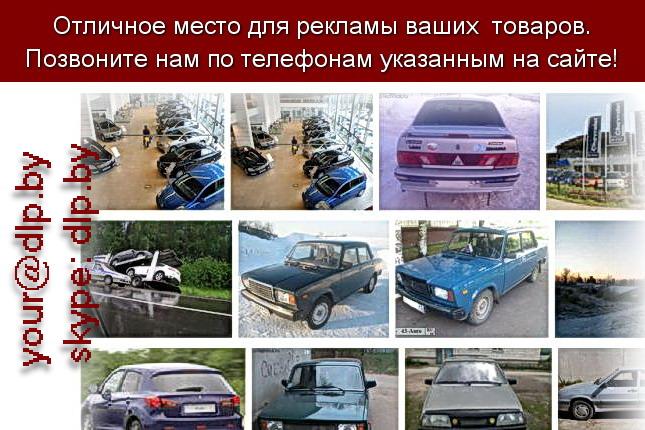 Запрос: «автосалоны кирова», рубрика: Автосалоны