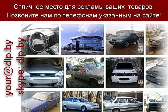 Запрос: «автосалоны краснодара», рубрика: Автосалоны