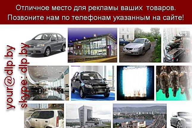 Запрос: «автосалоны красноярска», рубрика: Автосалоны