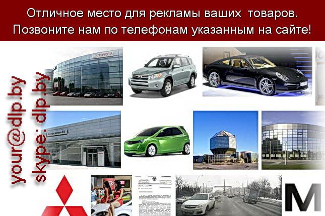 Запрос: «автосалоны минска», рубрика: Автосалоны