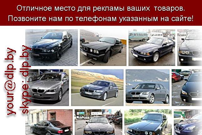 Запрос: «bmw 5», рубрика: Марки легковых автомобилей